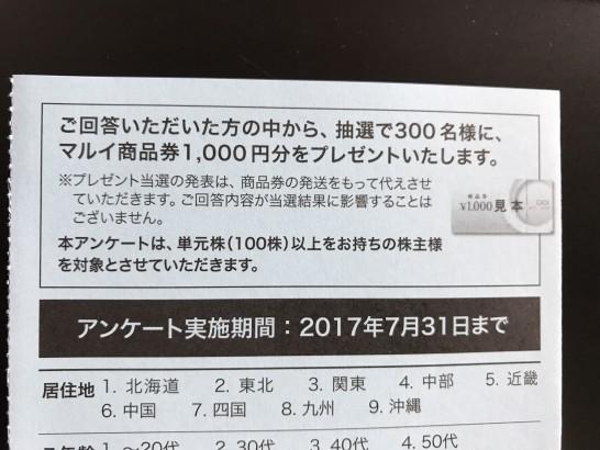 丸井グループ 株主優待 2017年 3