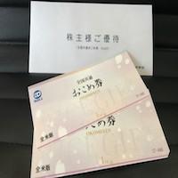 キムラユニティー(9368)の株主優待を徹底紹介!! お米券が年2回貰えます