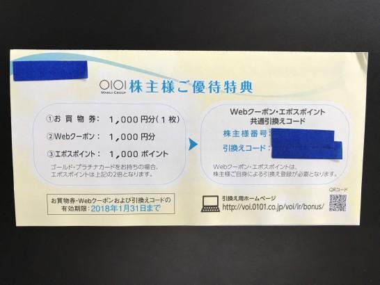 丸井グループ 株主優待 2017年 5