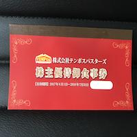テンポスバスターズ(2751)の株主優待を徹底紹介!! あさくまで利用できる食事券は満足度も高い!!