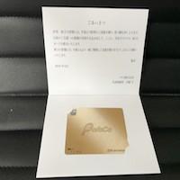 パラカ(4809)の株主優待を徹底紹介!! 取得困難な2,000円分のクオカードです!!