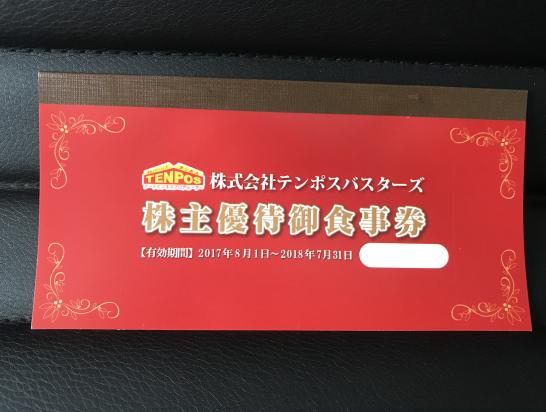 テンポスバスターズ 株主優待 2017年 1.1