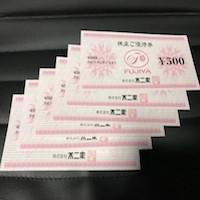 不二家(2211)の株主優待を徹底紹介!! 優待券で美味しいスイーツを購入できますよ!!