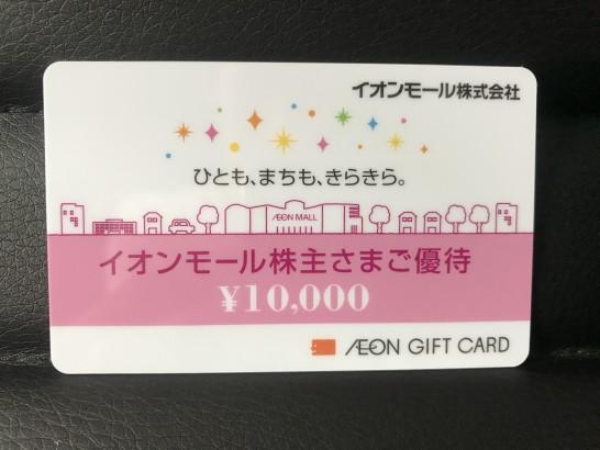 イオンモール 株主優待 2017年