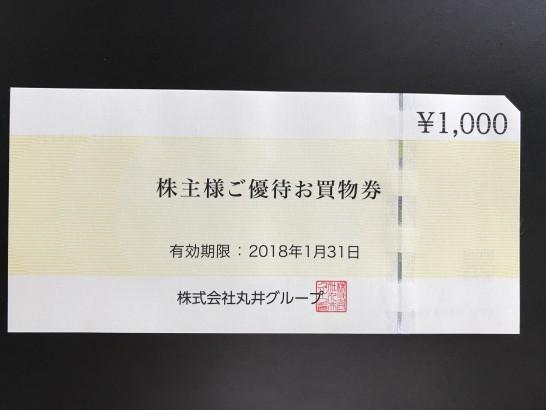 丸井グループ 株主優待 2017年 4