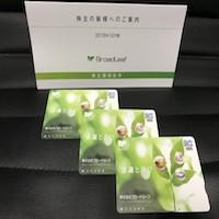 ブロードリーフ(3673)の株主優待を徹底紹介!! 貰えるのはクオカードだけじゃありません!!