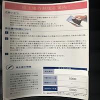 ティラド(7236)の株主優待を徹底紹介!! プレミアム優待倶楽部でダイソン商品もゲットできます!!