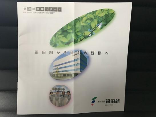 福田組 株主優待 2016年 1