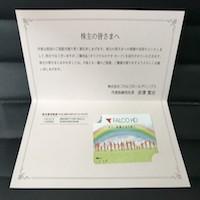 ファルコホールディングス(4671)の株主優待を徹底紹介!! 鉄板のクオカード銘柄で利回りも文句なし!!