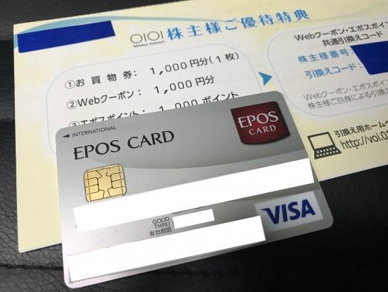 エポスカード 丸井 株主優待 1