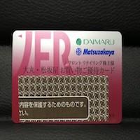 J.フロント リテイリング(3086)の株主優待を徹底紹介!! 10%割引の株主カードと金券が貰えます