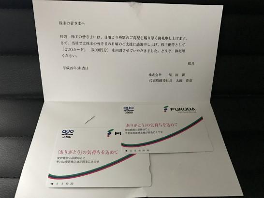 福田組 株主優待 2016年 2