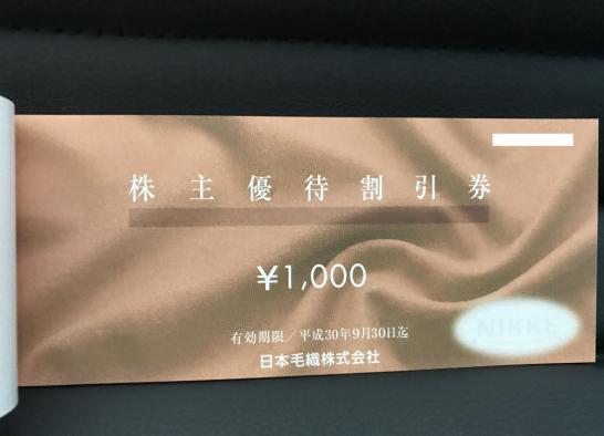 ニッケ 株主優待 2017年 5.1