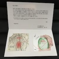 日本毛織[ニッケ](3201)の株主優待を徹底紹介!! クオカードだけでなく優待券も意外と人気が高い!?