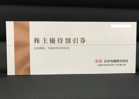 ニッケ 株主優待 2017年 4.1