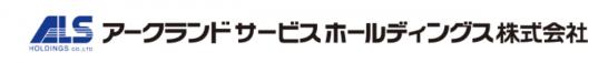 アークランドサービスホールディングス ロゴ 2