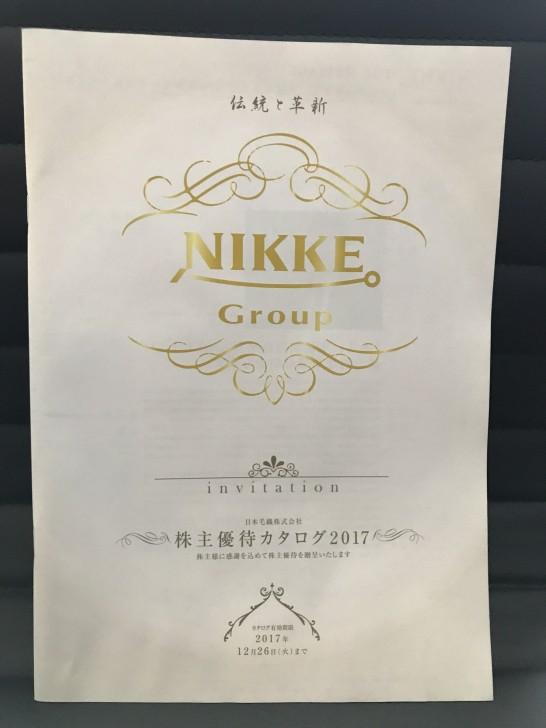 ニッケ 株主優待 2017年 3
