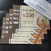 アークランドサービスホールディングス(3085)の株主優待を徹底紹介!! かつやで利用できる優待券は最高!!