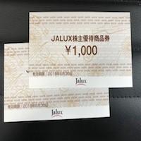 JALUX(2729)の株主優待を徹底紹介!! 空港店舗でも使える便利な優待券!!