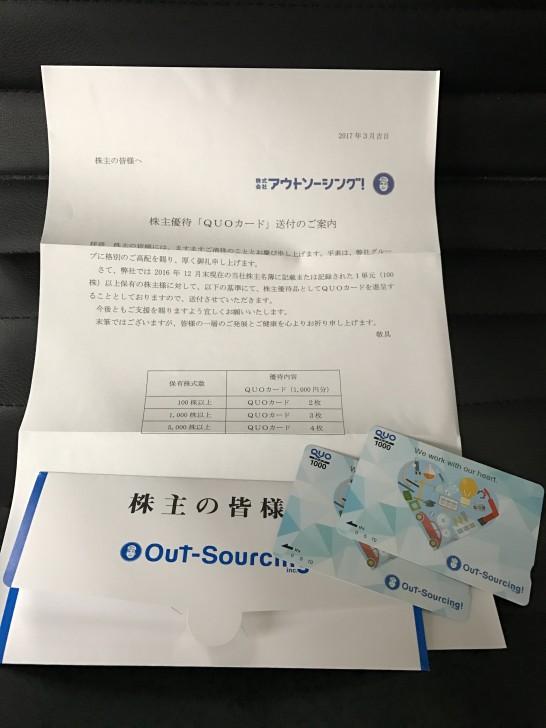 アウトソーシング 株主優待 2016年 2