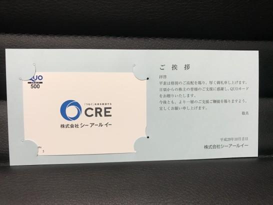 シーアールイー 株主優待 2