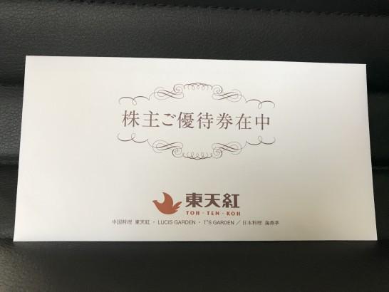 東天紅 株主優待 2017年 1