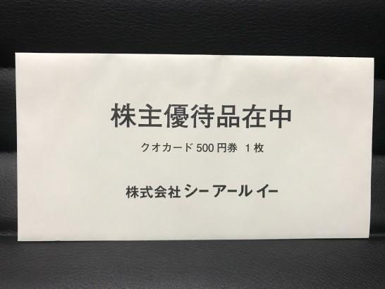 シーアールイー 株主優待 1