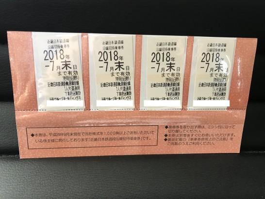 近鉄グループホールディングス 株主優待 2017年 3