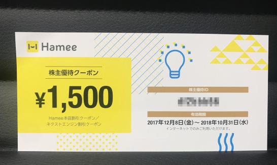 Hamee 株主優待 2017年 4