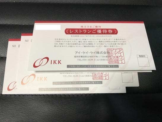 アイケイケイ 株主優待 1.1