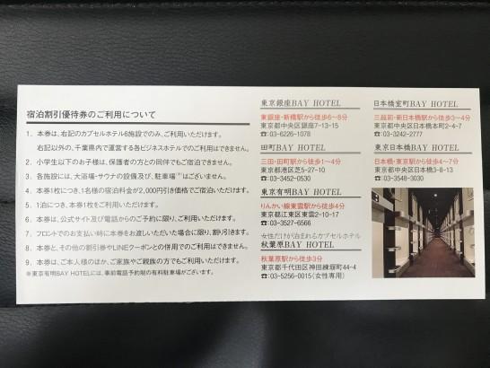 シー・ヴイ・エス・ベイエリア 株主優待 2017年 3