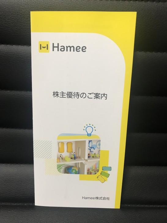 Hamee 株主優待 2017年 1