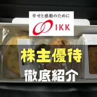 アイケイケイ(2198)から株主優待が到着したので貰える商品や逆日歩などを徹底解説!!