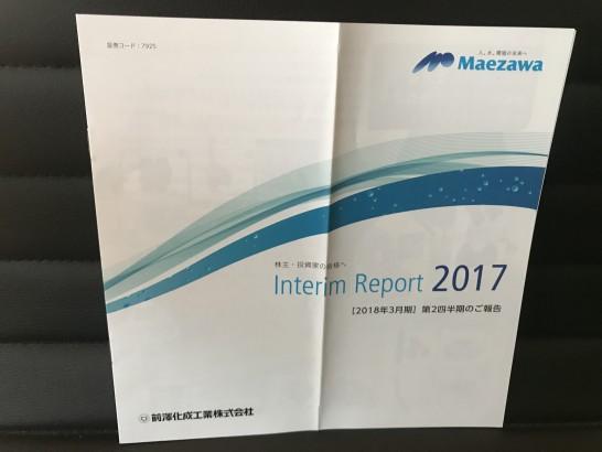 前澤化学工業 株主優待 2017年 2