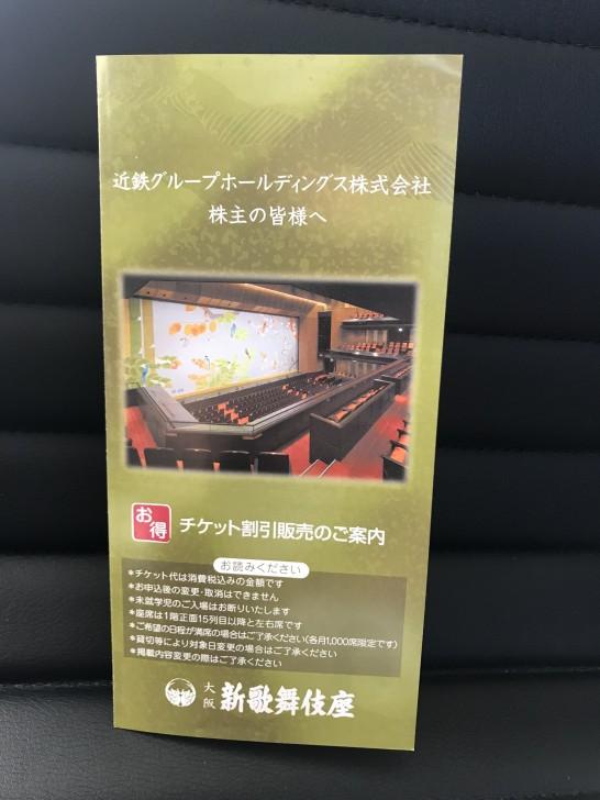 近鉄グループホールディングス 株主優待 2017年 4