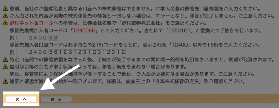 楽天証券 株式移管 3.2.1