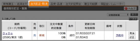 カブドットコム証券 つなぎ売り 8