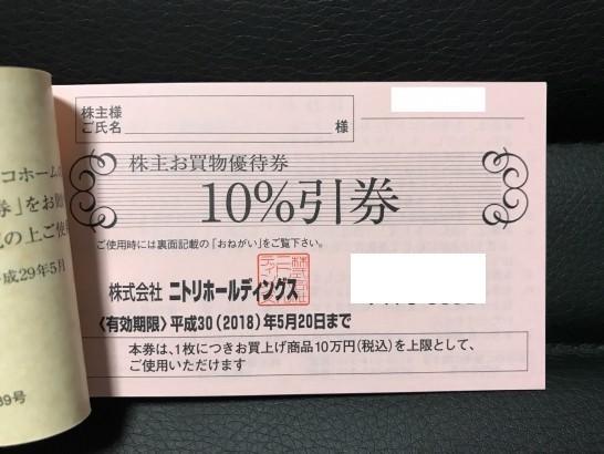ニトリ 株主優待 3