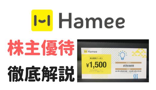 Hamee(3134)から株主優待が到着したので貰える商品や逆日歩などを徹底解説!!