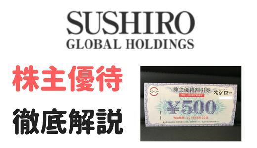 スシローグローバルホールディングス(3563)から株主優待が到着したので貰える商品や逆日歩などを徹底解説!!