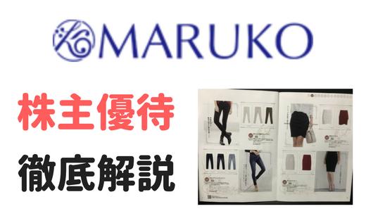 マルコ(9980)から株主優待が到着したので貰える商品や逆日歩などを徹底解説!!