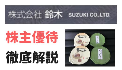 鈴木(6785)から株主優待が到着したので貰える商品や逆日歩などを徹底解説!!