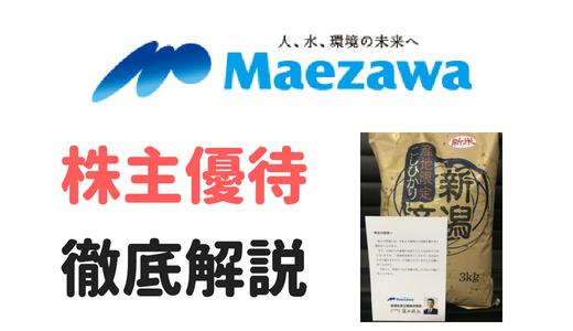 前澤化成工業(7925)から株主優待が到着したので貰える商品や逆日歩などを徹底解説!!