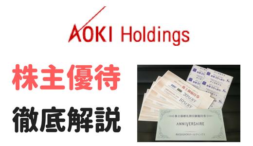 AOKIホールディングス(8214)から株主優待が到着したので貰える商品や逆日歩などを徹底解説!!