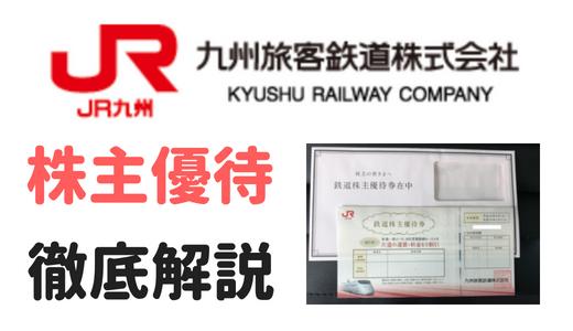 九州旅客鉄道[JR九州](9142)から株主優待が到着したので貰える商品や逆日歩などを徹底解説!!