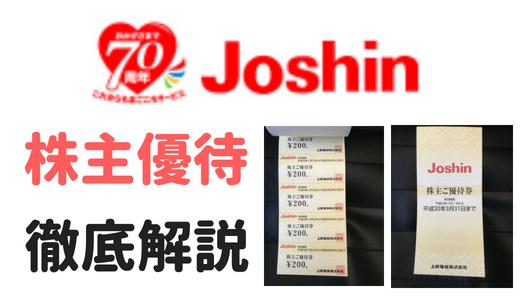 上新電機(8173)から株主優待が到着したので貰える商品や逆日歩などを徹底解説!!