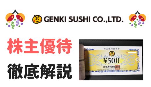 元気寿司(9828)から株主優待が到着したので貰える商品や逆日歩などを徹底解説!!