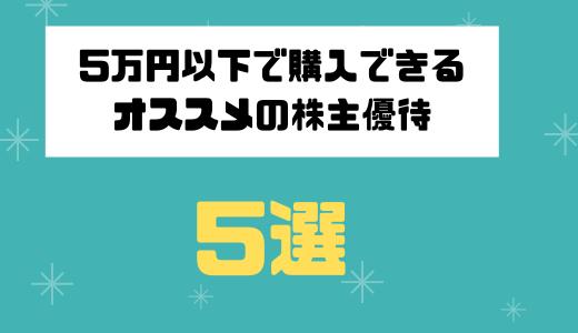 【厳選】5万円以下で購入できるオススメ株主優待5選!!