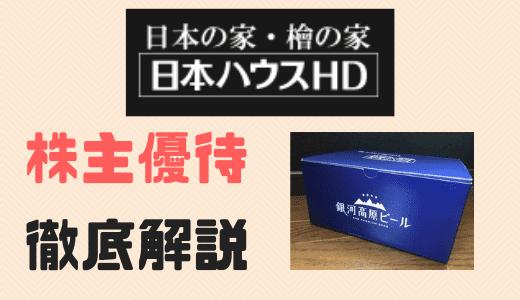 日本ハウスホールディングス(1873)から株主優待が到着したので貰える商品や逆日歩などを徹底解説!!