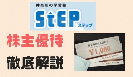 ステップ(9795)から株主優待が到着したので貰える商品や逆日歩などを徹底解説!!